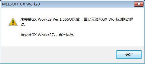 gx works3 打开gx works2文件是出错- 工控人家园