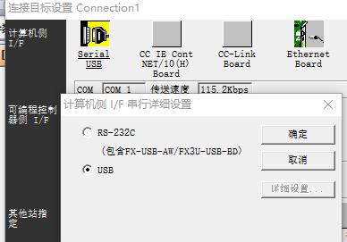 三菱PLC迷你USB编程口驱动下载及说明